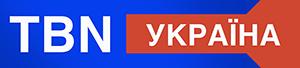 TBN Україна